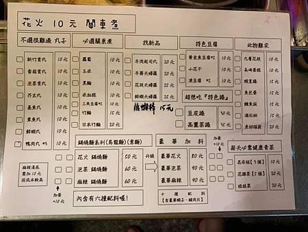 關東煮菜單.jpg