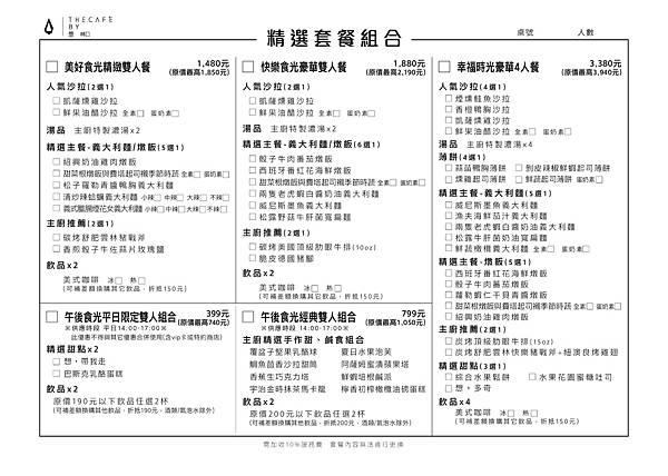 想林口_精選套餐組合20200714_1.jpg