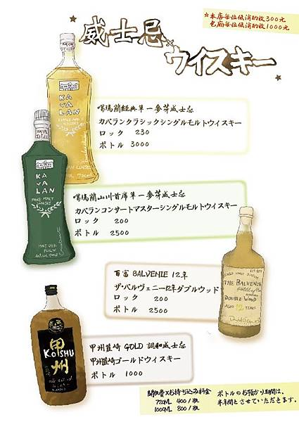 酒單3.jpg