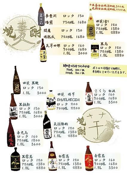 酒單4.jpg