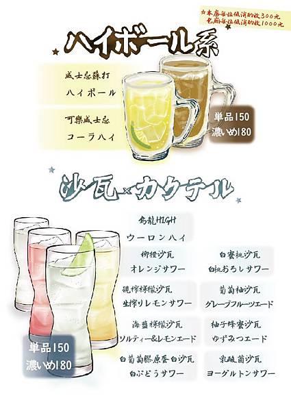 酒單2.jpg