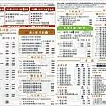 楊梅NU菜單1.jpg