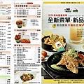 楊梅NU菜單2.jpg