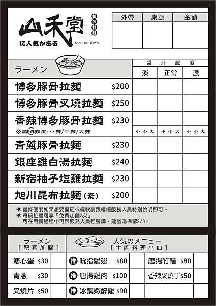 山禾堂菜單0516.jpg