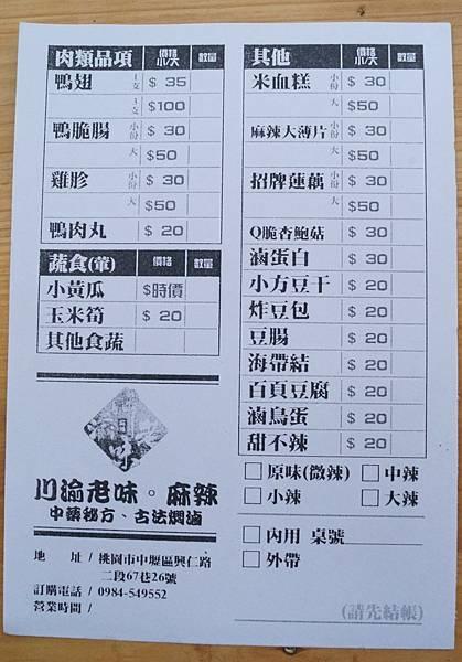 川渝新菜單.jpeg