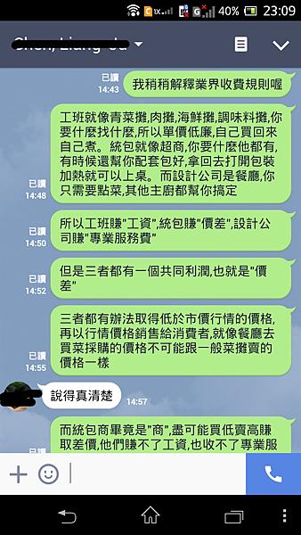 Screenshot_2015-02-25-23-09-11