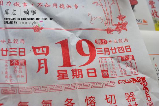 550_20090419-IMG_0066 copy.jpg