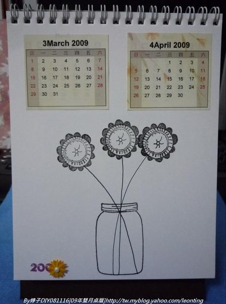081115-09雙月桌曆3.JPG