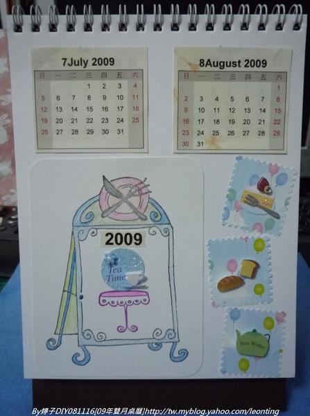 081115-09雙月桌曆5.JPG