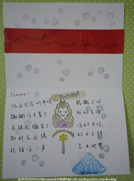 090320生日回禮-JONNA2.JPG