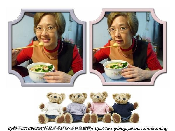 090324DIY桂冠輕食-黃金魚蝦麵4.jpg