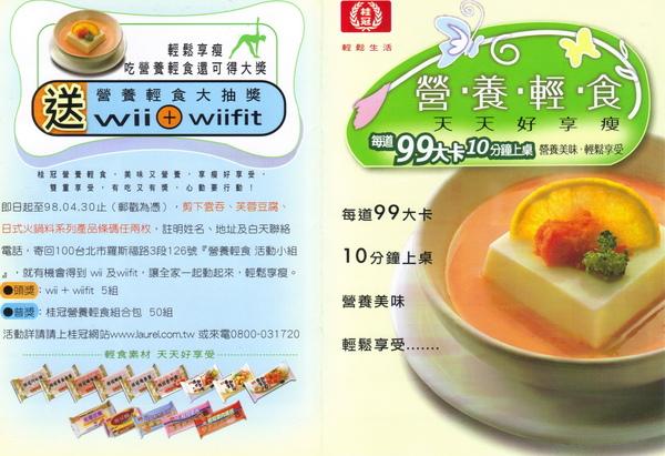 桂冠營養輕食.jpg
