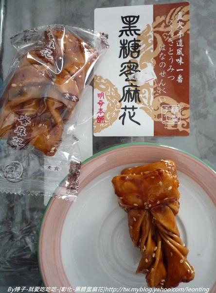 黑糖蜜麻花.JPG