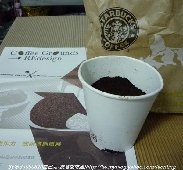 090620星巴克創意咖啡渣3.JPG