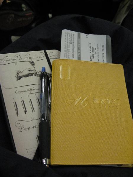 帶著筆記本去旅行