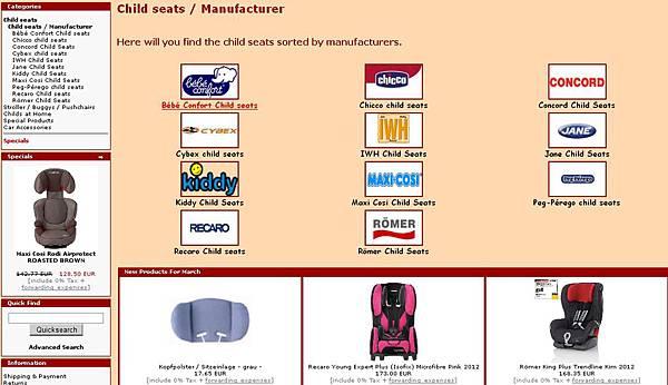 兒童汽車安全座椅購買網站7