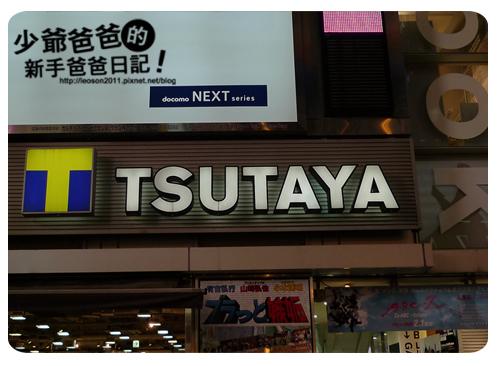 tsutaya大阪新齋橋店