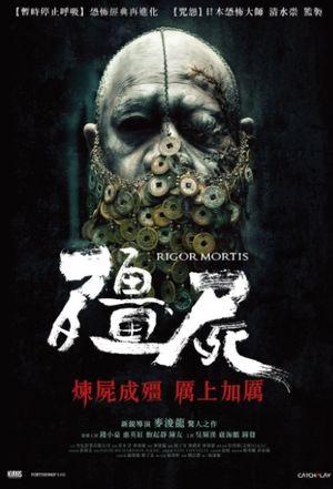 殭屍poster