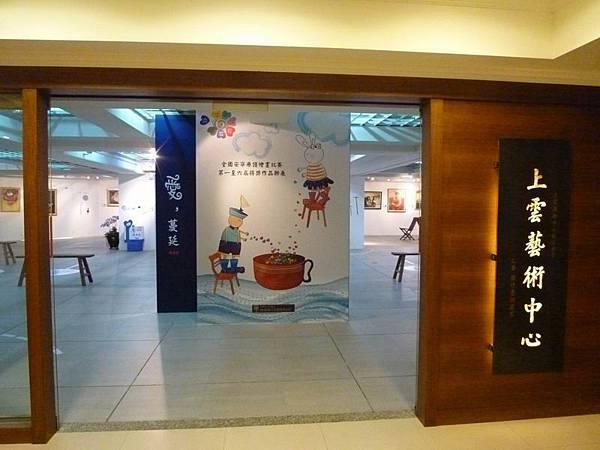 展覽場入口