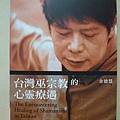 台灣巫宗教的心靈療遇