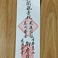 12-1銀閣寺門票.JPG