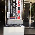 13-2美術館告示牌前的傘架車.JPG
