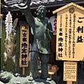 14-5地主神社的神和神兔.JPG