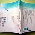 四月讀的書之二.JPG