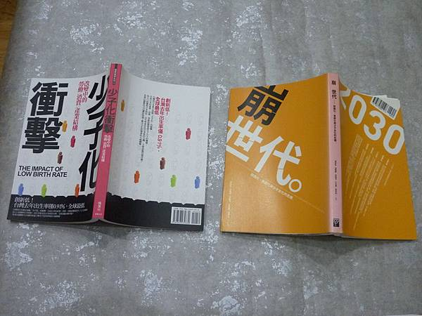 107年5月讀的兩本書.JPG