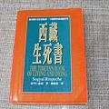 西藏生死書封面