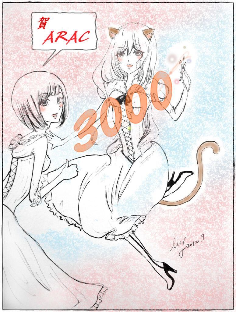 賀ARAC破3000