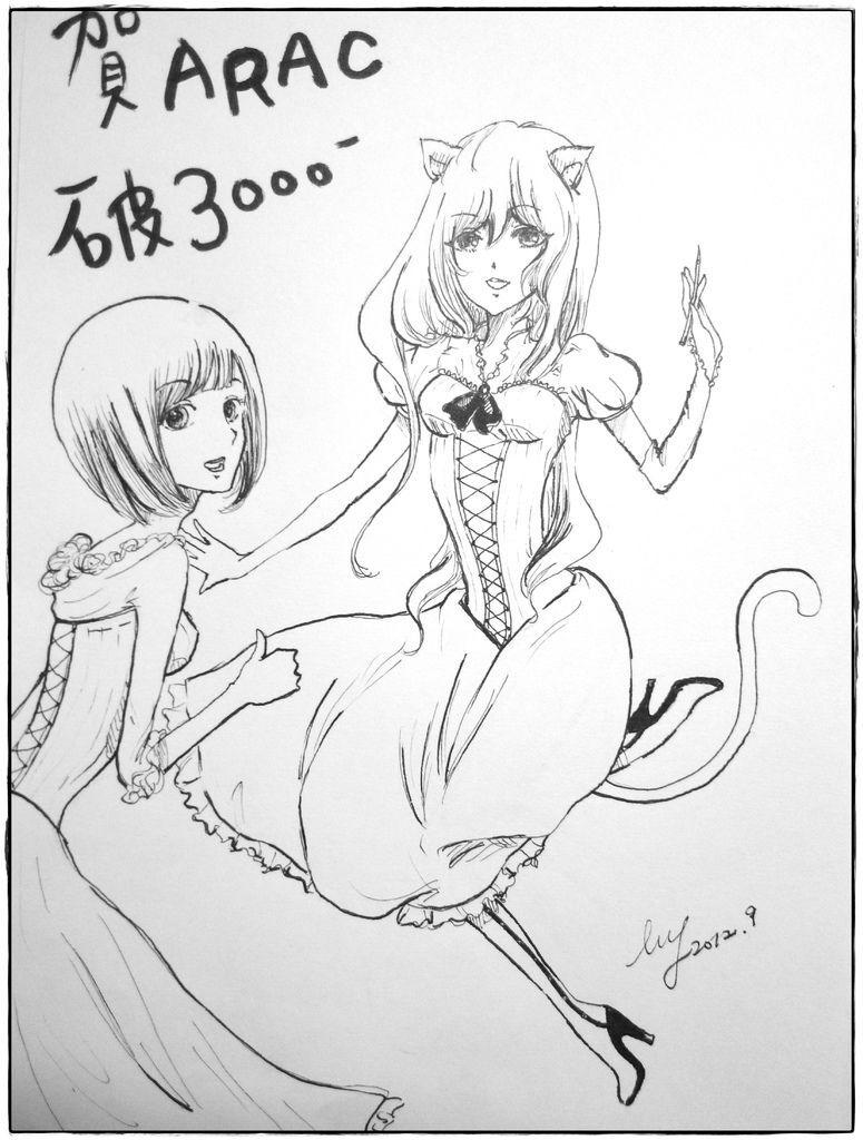 賀ARAC破3000黑白版