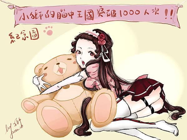 1000hit賀圖_熊熊篇紀念版