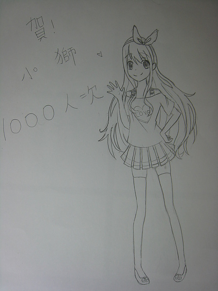 1000hit賀圖-可可喵