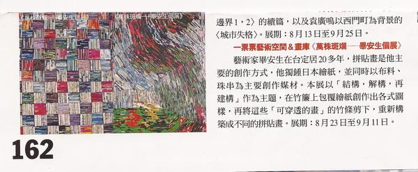 Vogue_august_2011_a-1_petit.jpg