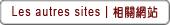 部落格標題_04相關網站.jpg