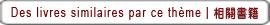 部落格標題_05相關書籍.jpg