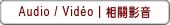 部落格標題_06相關影音.jpg
