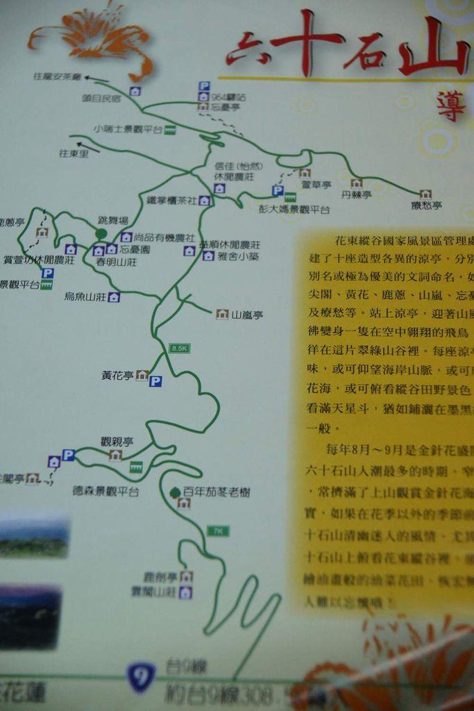六十石山地圖