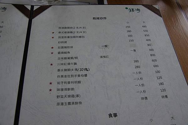 單點菜單2.JPG