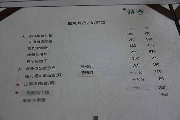 單點菜單.JPG