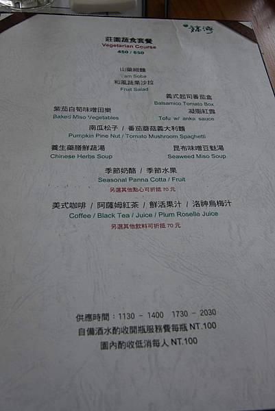福灣素食套餐.JPG