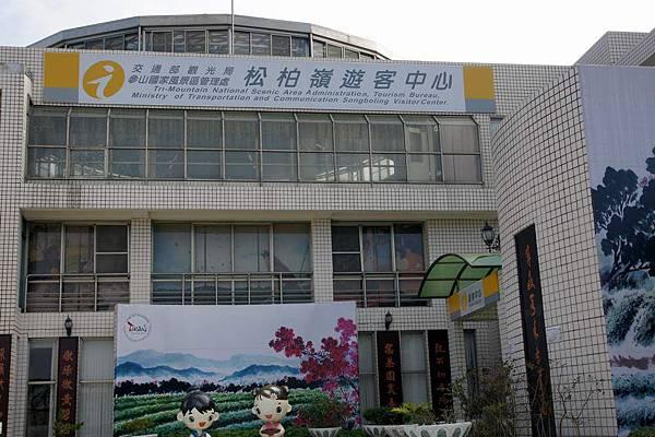 松柏嶺遊客中心.JPG