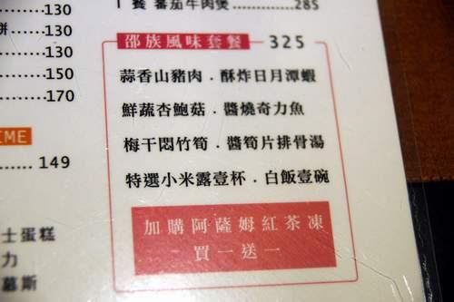 82邵族風味餐.JPG