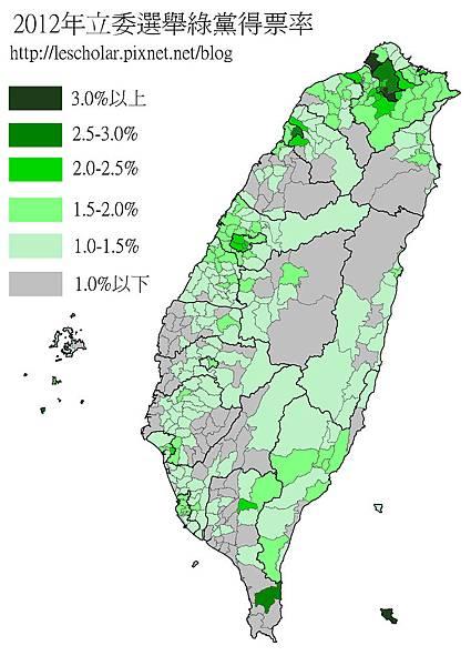 2012年綠黨得票率