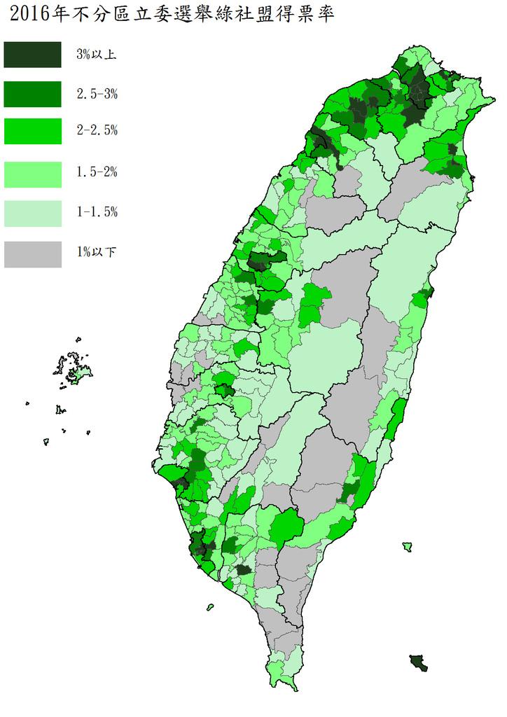 2016年綠社盟(鄉鎮市區)