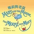 瑪麗與老鼠