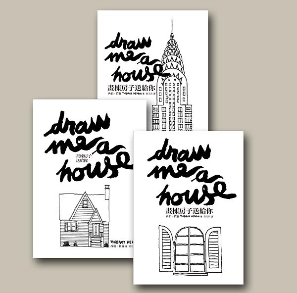 畫棟房子送給你