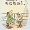 阿黛兒與西蒙美國旅遊記