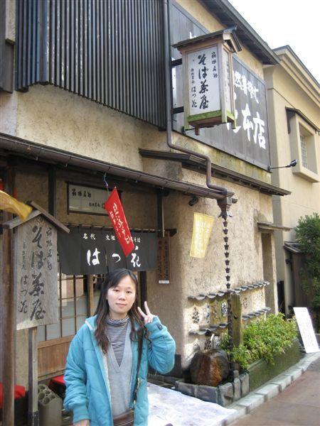 箱根-午餐地點 (聽說蠻有名).JPG